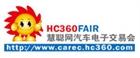2014第四届中国国际汽车电子产品(深圳)展览会