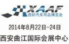 汇能国际2014西部汽车用品交易会第16届汇能汽车用品(秋季)订货会