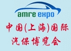 2015中国(上海)国际汽车维修检测设备及养护博览会