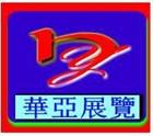 2015第十一届中国(长春)国际汽车用品展览会