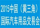 2015中国(黄三角)国际汽车用品交易会