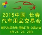 2015中国(长春)汽车用品交易会暨汽车后市场采购订货交易大会