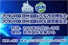 2016中国(郑州)国际汽车改装博览会