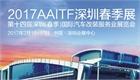 第十四届深圳国际汽车改装服务业展览会 (AAITF 2017