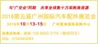 中国专业汽配外贸展——APF 2018