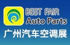 第17届广州国际车用空调及冷藏技术展览会