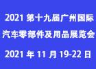 2021第十九届广州国际汽车零部件及用品展览会