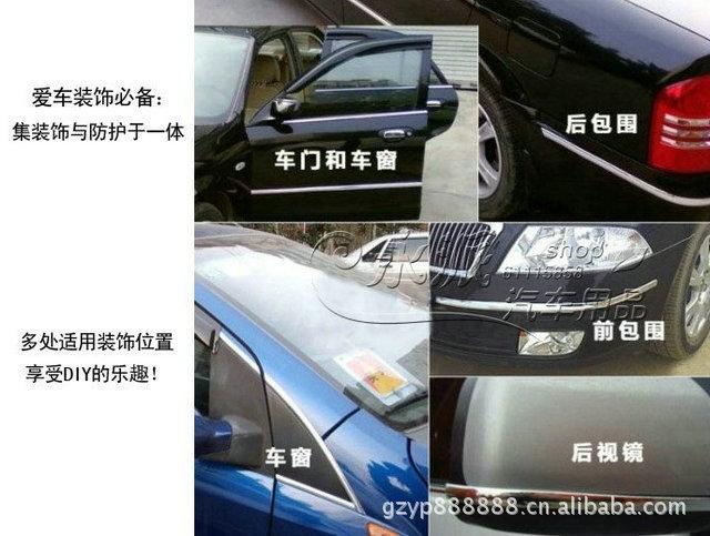 汽车车窗饰条-广州市越秀区永派汽车用品商行