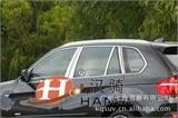 08-11宝马X5车窗饰条