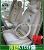 韩国卡通18件套 夏季四季通用 汽车坐套 冰丝汽车座套
