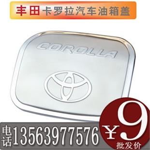 丰田卡罗拉汽车油箱盖