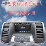 日产天籁汽车DVD导航
