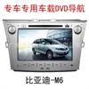 车用dvd导航一体机