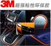 韩国3M胶汽车装饰条