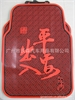 中国风乳胶汽车脚垫