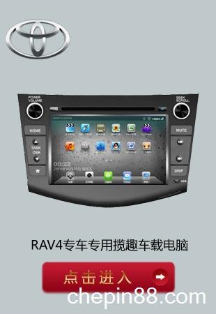 丰田rav4车载电脑/高清汽车影音gps导航/倒车影像