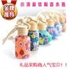 汽车时尚软陶瓶 DIY定制手工香水挂件 车用香水挂件 特色纪念品