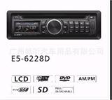 供应第五元素E5-6228D汽车音响 车载DVD车载CD.MP3.MP4