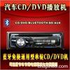 蓝牙免提通用型单鼎DVD机