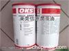 OKS250/2防卡膏 -白色高温模具油