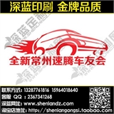 汽车贴纸 车友会会标制作 设计 来图定制 标识定制 车贴制作