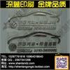 宝马车标 BMW汽车贴纸 金属铝车贴 宝马汽车标志改装 铝合金属贴