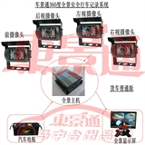 车景通 长途运输车 360度全景行车记录仪 车载硬盘录像机 停车录像 定时录像