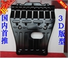五菱宏光/宏光S发动机护板-原车版型 4s店专供