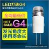 LED商用灯G4 厂家正远热销 室内装饰照明灯 水晶吊灯珠Lamp 2W