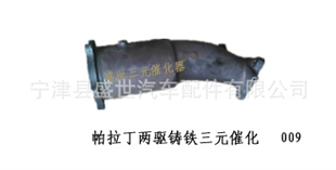 日产尼桑帕拉丁两驱前铸铁三元催化器