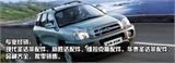 专营韩国现代圣达菲汽车配件