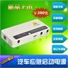 健林鑫热销12V汽车应急启动电源 多功能汽车移动电源 手机充电宝