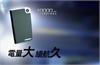 宝特利 BTL-02P8 A品聚合物移动电源