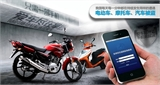 摩托车/电动车GPS卫星定位监控系统让爱车永无后顾之忧