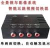 CL-30256B>五路视频切换器 倒车优先 360全景倒车系统