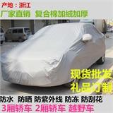厂家直销 车衣 加厚车罩 复合棉加绒车衣批发 汽车清凉罩 遮阳罩