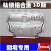 朗境发动机护板 钛镁铝合金版 原车3D版型 车底全包围