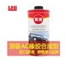 雷遁AC橡胶快干型底盘装甲 汽车防锈隔音胶2公斤大瓶