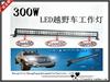 300W 特种车LED改装灯 led射灯 工程灯 前杠灯 长条工作灯 混合光