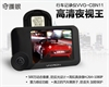 台湾守护眼行车记录仪CBN11