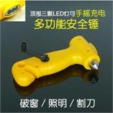 手摇发电应急照明多功能安全锤 汽车礼品