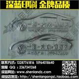 中国警察车友会队标军标 反光汽车贴纸 摩托车贴纸