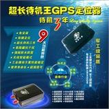 廠家供應超長待機GPS定位器,超低功耗免安裝GPS定位器