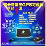 無線GPS定位器,超長待機GPS定位器,,廠家直供,免安裝
