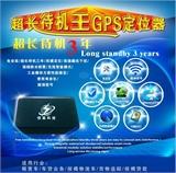 超長待機/GPS定位器帶強磁,雙模GPS/基站定位廠家特價直銷