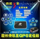 GPS110升級版GPS定位器 汽車GPS定位器安全超長待機全球通用