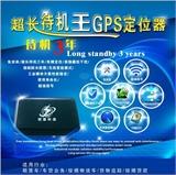 廠家直銷超長待機免安裝車載GPS定位器GPS110實時監控定位器