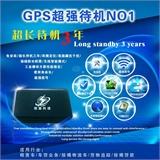 無線GPS定位器 超長待機 強磁 免安裝跟蹤器 汽車GPS定位器