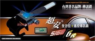 超安S5168超安2代3代6代8代气压报警+震动报警+超音波报警防盗锁双向防盗超远距离接收