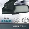 海圳专车专用雷克萨斯CT/RX/EX/ES系列隐藏式行车记录仪 高清手机wifi记录仪